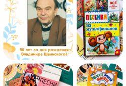 95 лет со дня рождения Владимира Яковлевича Шаинского!
