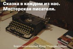 Литературный фестиваль «Сила слова:Старт!»