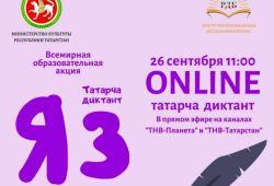 Татарча диктант - 26 сентября!