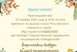 Торжественная церемония награждения «Самый читающий регион»