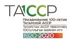 100-летие ТАССР