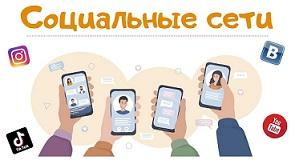 Социальные сети РДБ